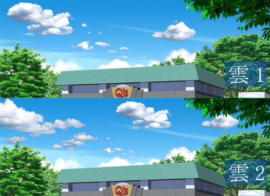 空の画像 雲を作成してベストポジションに配置